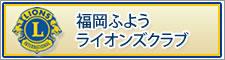 福岡ふようライオンズクラブ