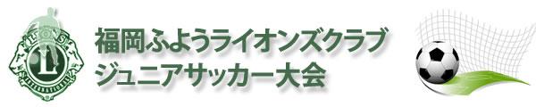 福岡ふようライオンズクラブ ジュニアサッカー大会