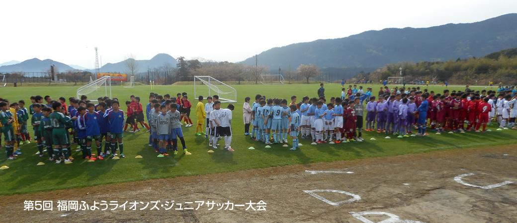 第5回 福岡ふようライオンズ・ジュニアサッカー大会
